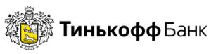 Вклады Тинькофф банка
