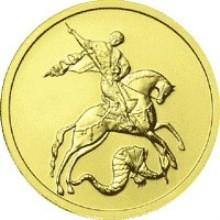 Золотая монетаГеоргий победоносец