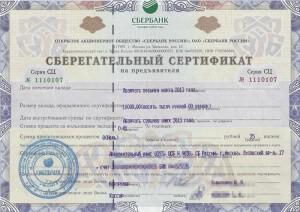 Что такое сберегательные (депозитные) сертификаты?