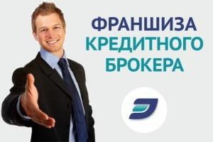 Франшиза кредитного брокера
