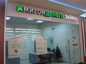 Франшиза микрофинансовой организации