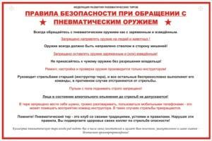 Правила безопасности при обращении с пневматическим оружием