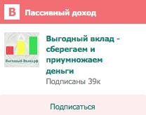 Следить ВКонтакте