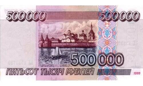 Инвестирование 500000 рублей