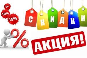 Привлечение клиентов при помощи скидок и акций