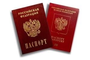 Проверка паспорта при выдаче выигрыша
