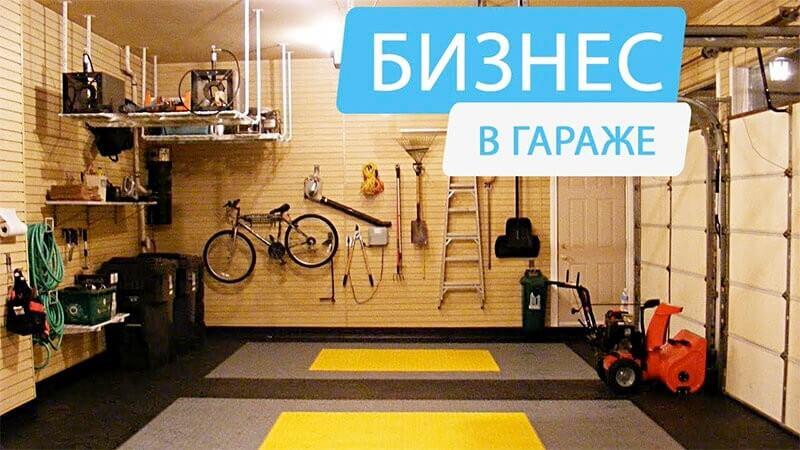 Бизнес-идеи в гараже с нуля