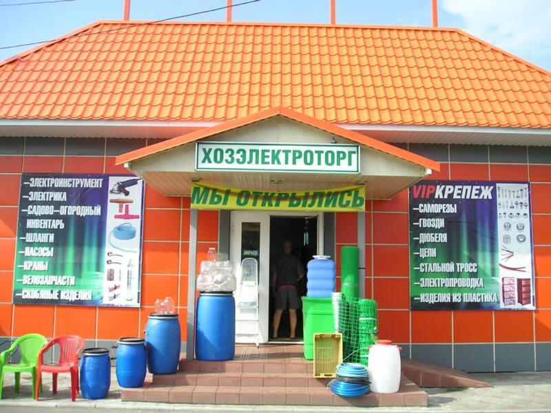 Бизнес-план магазина хозтоваров