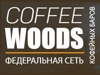 Франшиза Coffee Woods